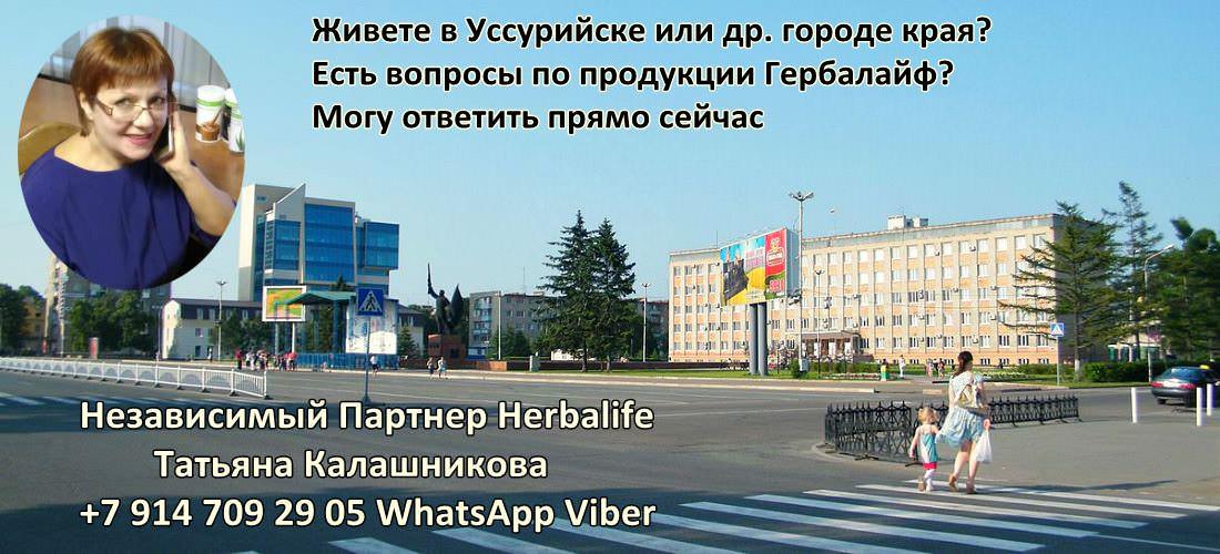 Независимый Партнер Гербалайф Уссурийск