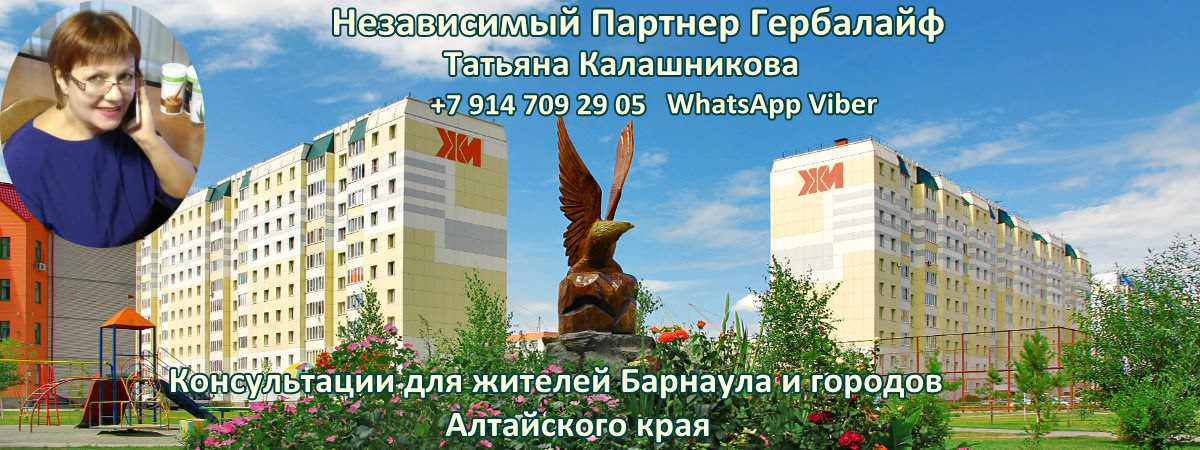 На связи Независимый Партнер Гербалайф Барнаул