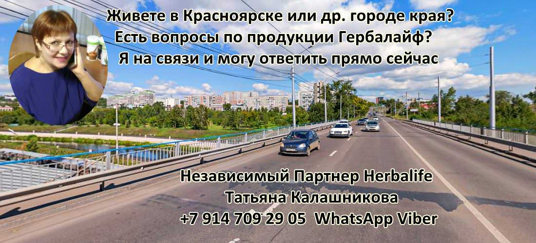 Независимый Партнер Гербалайф в Красноярске ответит на вопросы