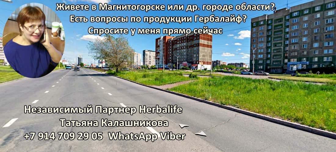 Независимый Партнер Гербалайф в Магнитогорск