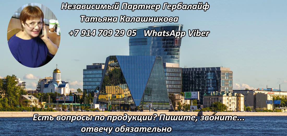Независимый Партнер Гербалайф Санкт-Петербург онлайн