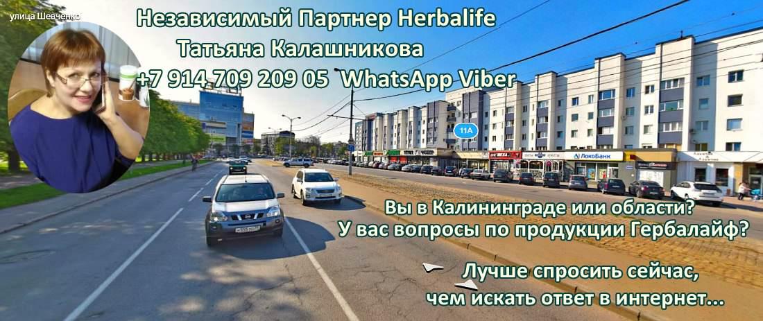 Независимый Партнер Гербалайф в Калининграде на связи