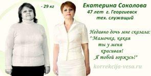 Наглядное реальное похудение с фото в Георгиевске - Отзыв