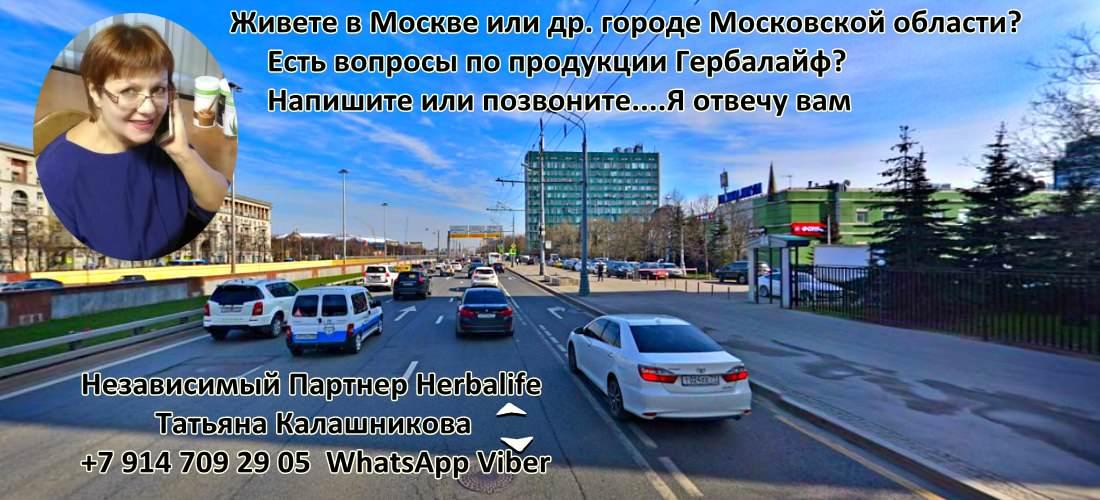 Независимый Партнер Гербалайф в Москве