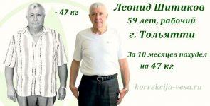 Как быстро похудеть мужчине – результат с Гербалайф минус 47 кг