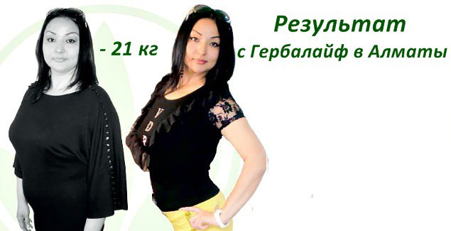 За 6 месяцев минус 21 кг / История про похудение в Алматы