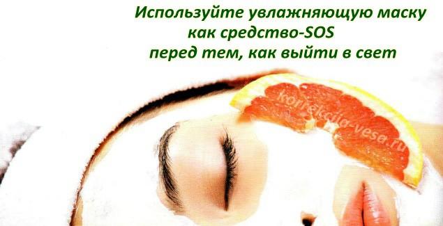 Как увлажнить кожу лица, чтобы оно стало как наливное яблочко