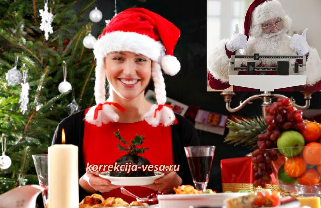 Как не набрать лишних кг за новогодний праздник