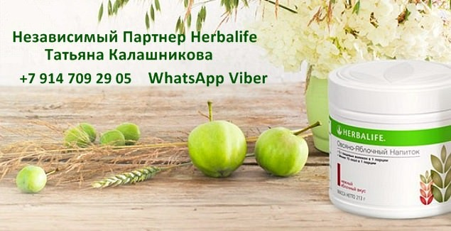 Нежно-яблочный напиток Herbal с пищевыми волокнами
