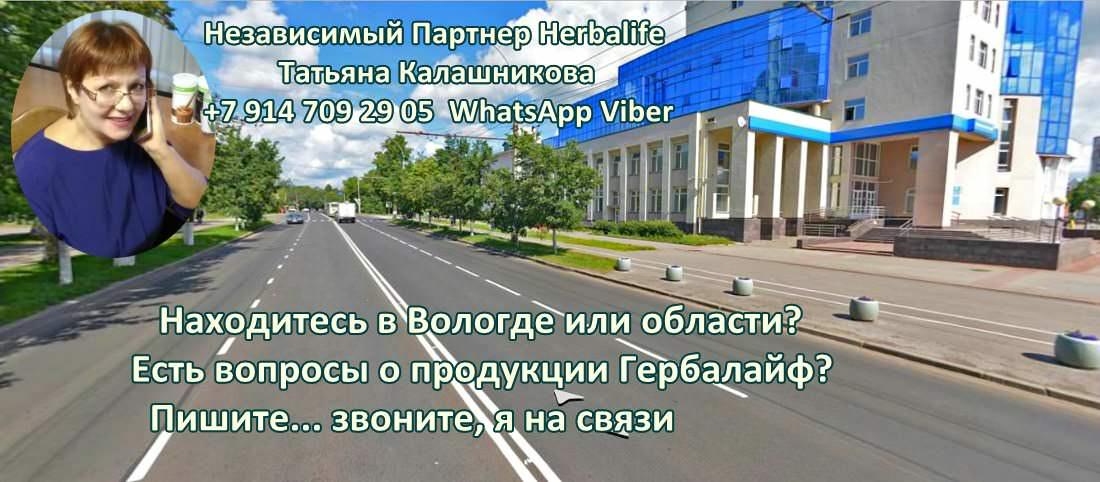Независимый Партнер Гербалайф Вологда