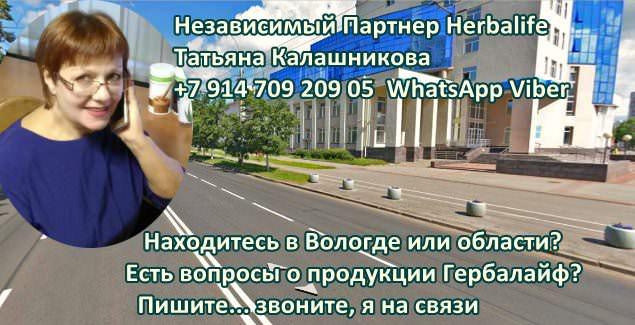 Задать вопрос Независимому Партнеру Гербалайф в Вологде