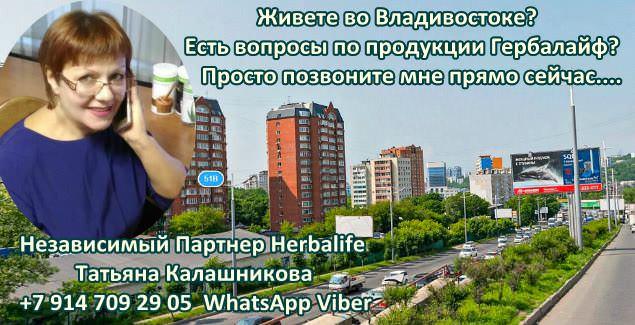 Спросить Независимого Партнера Гербалайф во Владивостоке