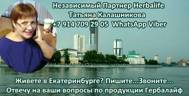 Есть вопрос Независимому Партнеру Гербалайф в Екатеринбурге?