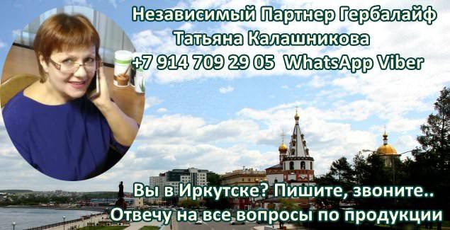 Задать вопрос Независимому Партнеру Гербалайф в Иркутске