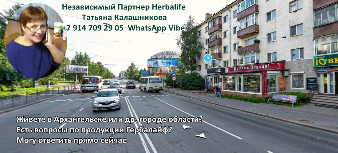 Независимый Партнер Гербалайф в Архангельске