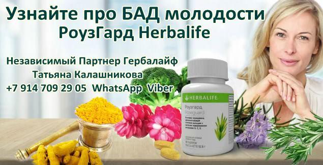 Узнайте про БАД молодости / Мощная Herbal защита от старения