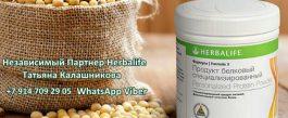 Высокобелковый рацион питания Herbal