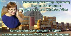 Консультации Независимого Партнера Гербалайф в Сургуте