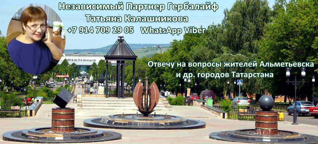 Независимый Партнер Гербалайф в Альметьевске