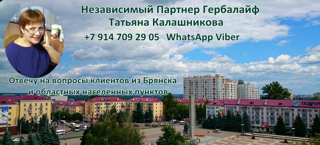 Независимый Партнер Гербалайф в Брянске ответит на вопросы