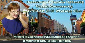 Независимый Партнер Гербалайф в Смоленске