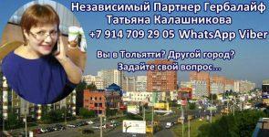 Независимый Партнер Гербалайф в Тольятти ответит на вопросы