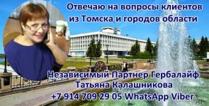 Независимый Партнер Гербалайф в Томске ответит на вопросы