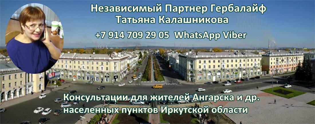Задать вопрос Независимому Партнеру Гербалайф в Ангарске
