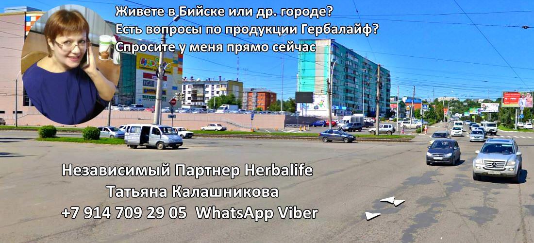 Независимый Партнер Гербалайф Бийск