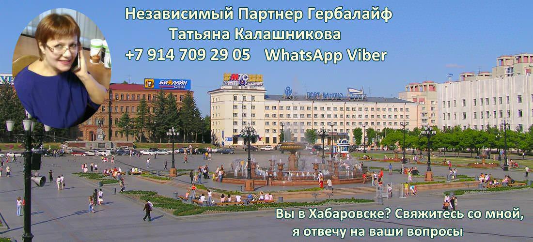 Независимый Партнер Гербалайф в Хабаровске ответ на вопросы
