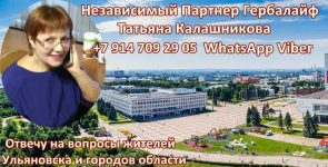 Независимый Партнер Гербалайф в Ульяновске