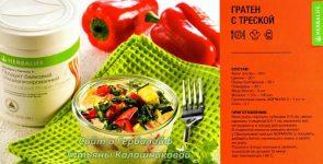 Рецепт блюда для меню худеющих