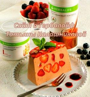 Пошаговый рецепт низкокалорийного десерта