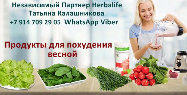 Добавьте в рацион весенние продукты для сброса веса / Советы худеющим
