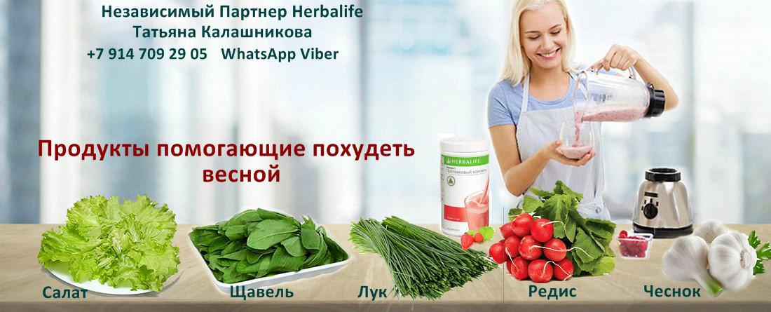 Продукты помогающие похудеть весной