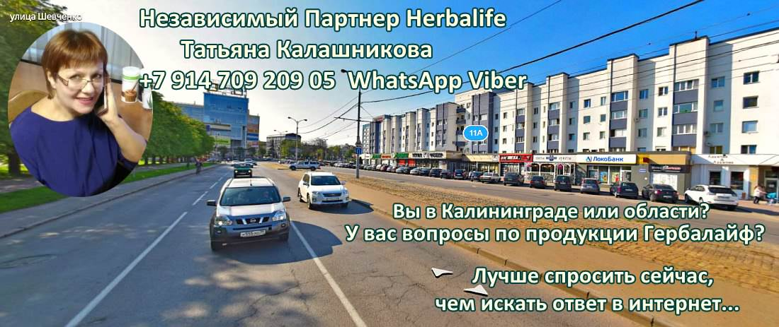 Независимый Партнер Гербалайф Калининград