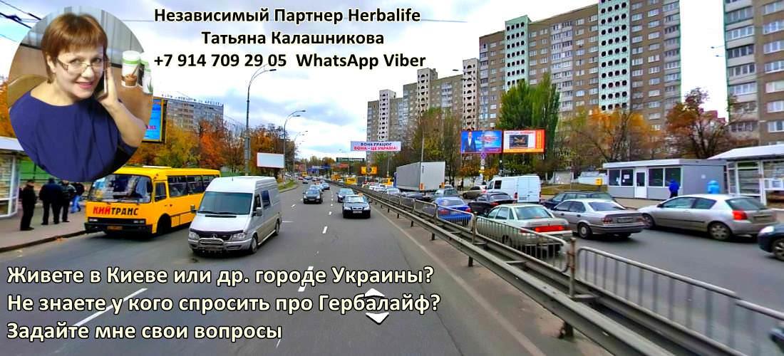 Независимый Партнер Гербалайф Киев