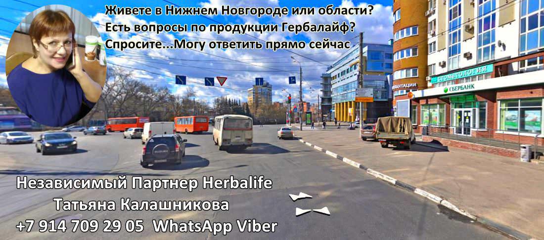 Независимый Партнер Гербалайф Нижний Новгород