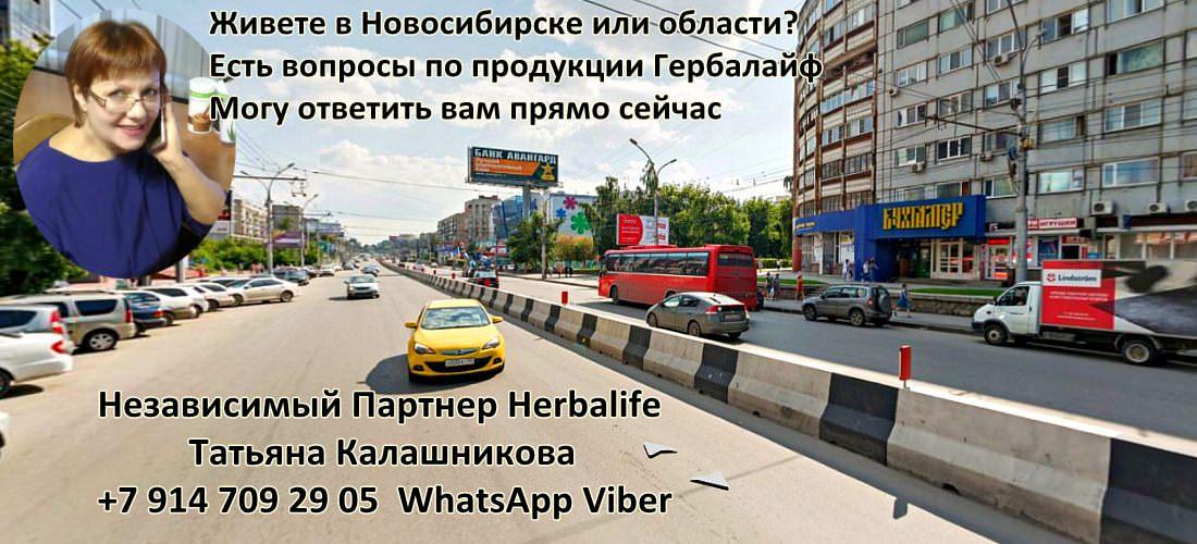 Независимый Партнер Гербалайф Новосибирск