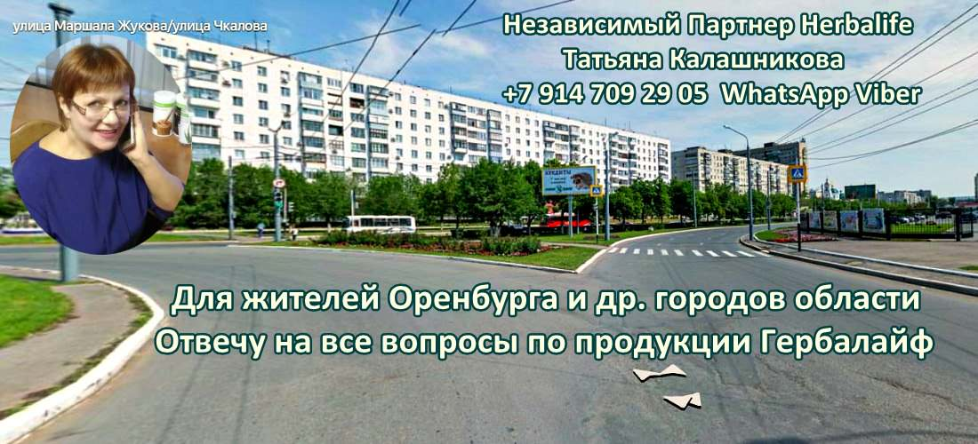 Независимый Партнер Гербалайф Оренбург