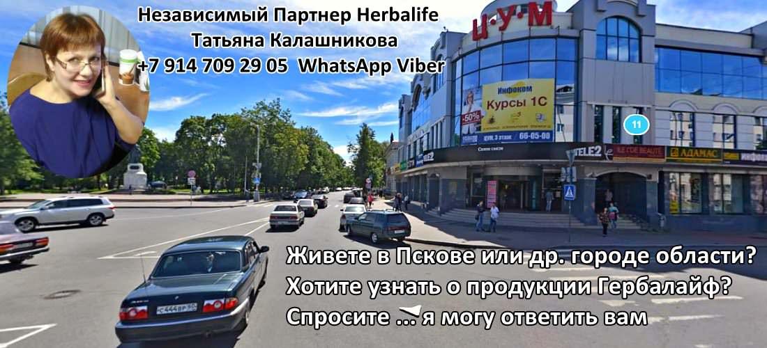 Независимый Партнер Гербалайф Псков