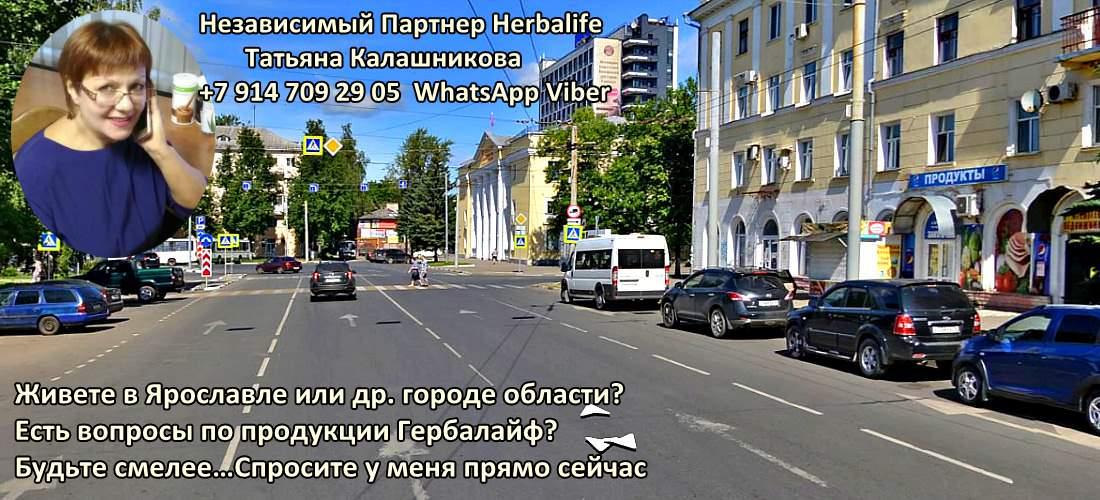 Независимый Партнер Гербалайф Ярославль