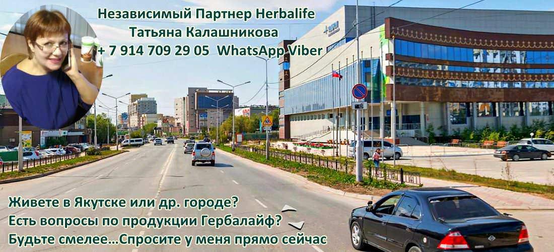 Независимый Партнер Гербалайф Якутск