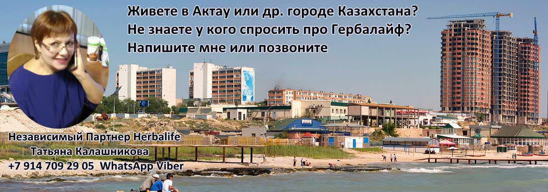 Независимый Партнер Гербалайф в Актау