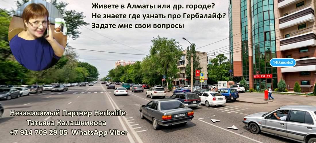 Независимый Партнер Гербалайф в Алматы