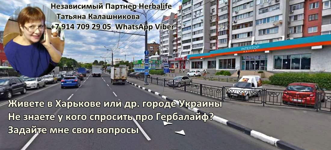 Независимый Партнер Гербалайф в Харькове