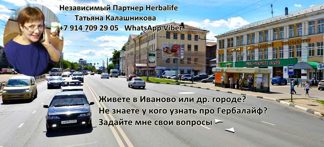 Независимый Партнер Гербалайф в Иваново
