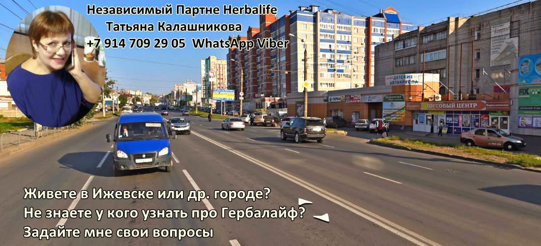 Независимый Партнер Гербалайф в Ижевске