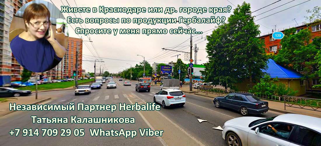 Независимый Партнер Гербалайф в Краснодаре