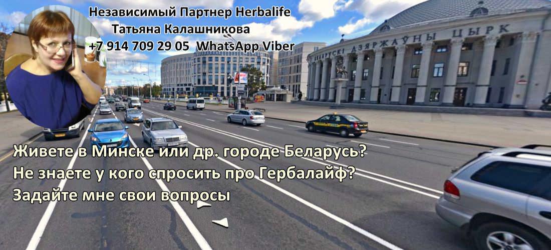 Независимый Партнер Гербалайф в Минске